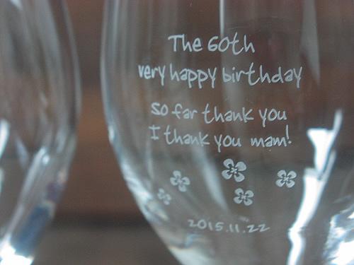 還暦祝いにワイングラスの贈り物