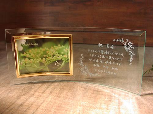 喜寿のお祝いにガラスのフォトフレーム