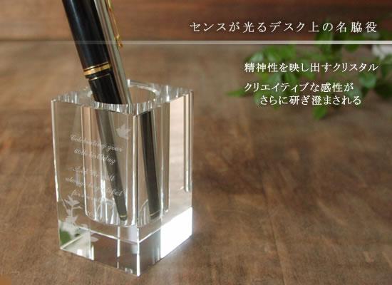 出版記念品としてクリスタルペン立て