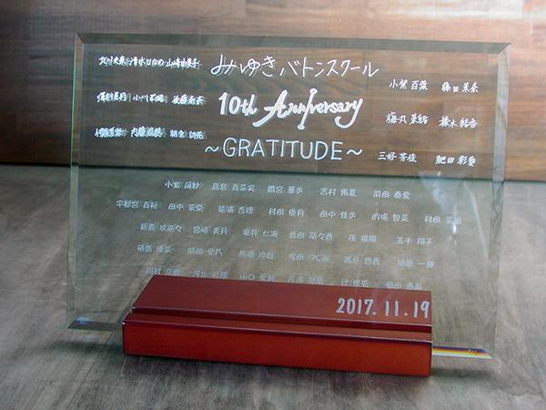 10周年のお祝いに感謝を込めてメンバーの名前入り楯