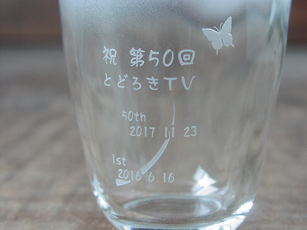 50回記念のお祝いグラス