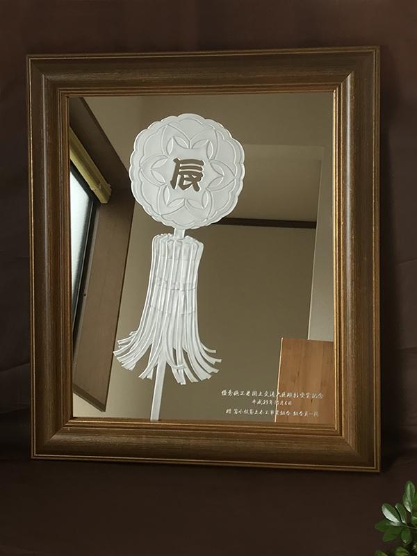 受賞お祝い:持ち込みミラー額にまといの工芸彫刻