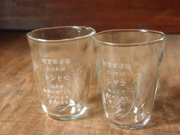 定年のお祝いに支えてくれた奥様とペアのグラス
