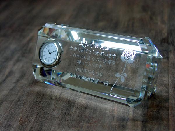 古希のお祝いにメッセージ入り時計