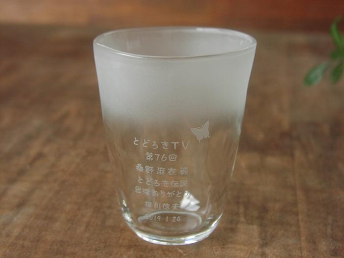 ネットテレビに出演ゲストさんへのお礼グラス
