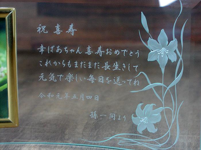 喜寿のお祝いに百合のフォトフレーム