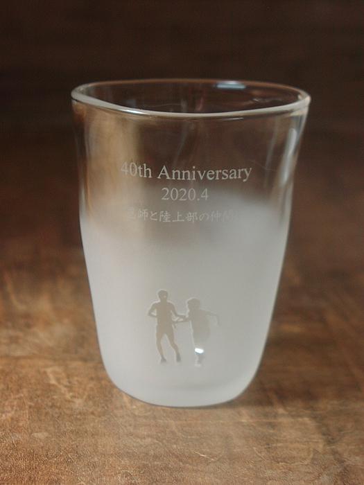 40周年の記念のグラス