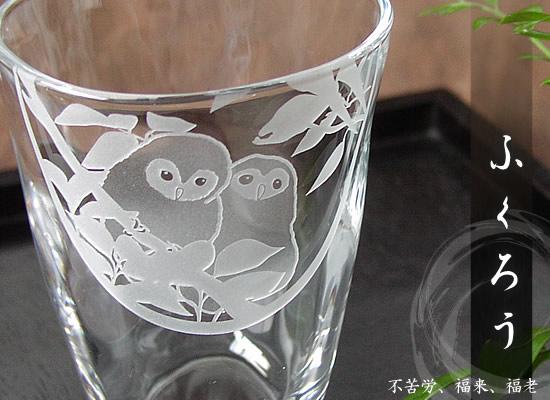 ふくろうグラス