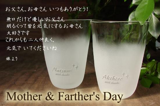 母の日& 父の日のペアグラス